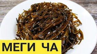 Салат из морской капусты. Меги Ча - Вкусный и полезный салат по корейски. Мастер класс от бабушки.