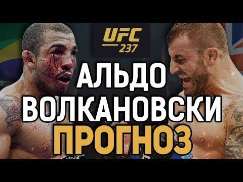 ВОЛКАНОВСКИ РВЕТСЯ К ТИТУЛУ! Жозе Альдо - Александр Волкановски / Прогноз к UFC 237
