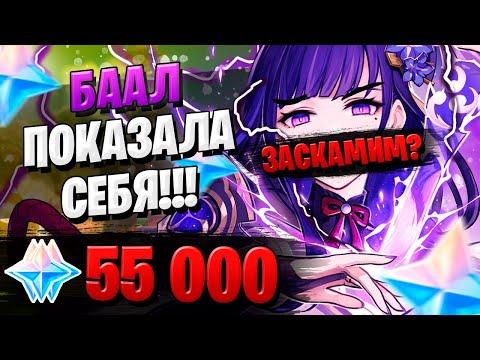НОВЫЙ БАННЕР БААЛ   ОТКРЫТИЕ МОЛИТВ БААЛ И САРА   Genshin Impact 2.1