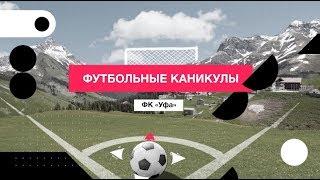 «Футбольные каникулы». ФК «Уфа»