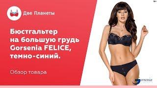 видео Треугольные бюстгальтеры купить в Москве