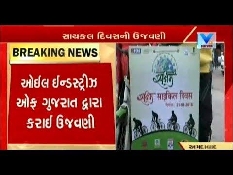 Oil Industries of Gujarat organized Cycle Rally at Sabarmati Riverfront | Vtv News