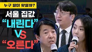 """서울 집값 """"내린다"""" vs """"…"""