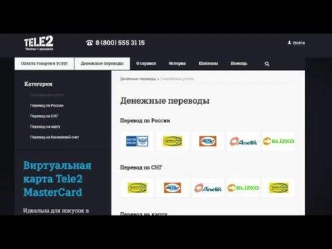 Перевод с Теле2 на кошелек Яндекс