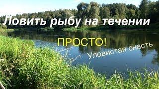 Боковой кивок О моей снасти Ловля рыбы на течении возле берега