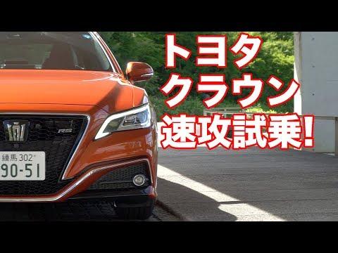トヨタ新型クラウン速攻試乗!/TOYOTA NEW CROWN First Drive
