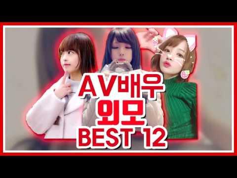 AV 배우 외모 BEST 12(품번 추천도 있음)