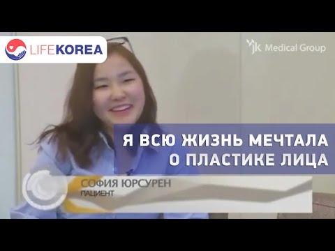Одна операция – и ты красавица! Пластическая хирургия в Корее. Клиника «JK Plastic» [LIFEKOREA]