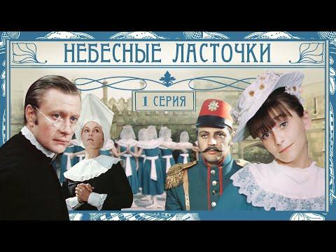 Небесные ласточки, 1 серия | Советский фильм