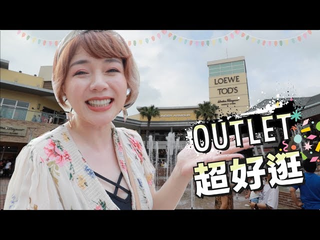 好買好玩大折扣的美式Outlet!跟我去逛華泰名品城三期全區盛大開幕! Gloria Outlets Tour