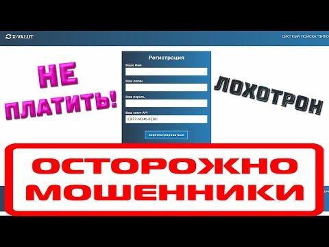Сервис X-VALUT наглый обман о заработке! Честный отзыв