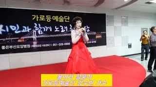 울어라 열풍아 / 가로등예술단 강수빈 가수.