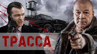 ТРАССА - Криминальный боевик / Все серии подряд