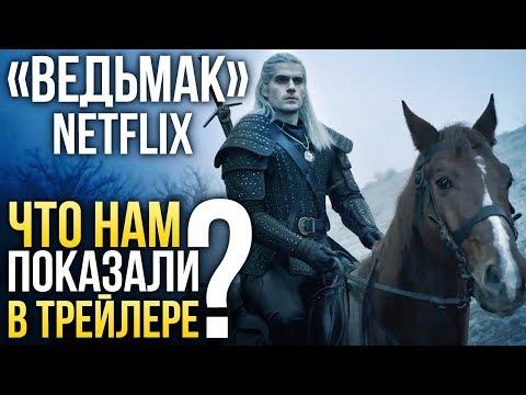 «Ведьмак» Netflix – Разбор дебютного трейлера сериала - Видео онлайн