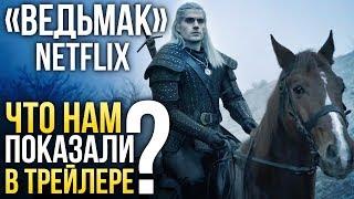 «Ведьмак» Netflix – Разбор дебютного трейлера сериала