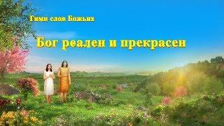 Песни о Боге «Бог реален и прекрасен» Любовь от Бога