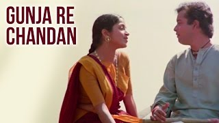 Gunja Re Chandan Full Video Song (HD) | Nadiya Ke Paar | Ravindra Jain Hit | Romantic Bollywood Song