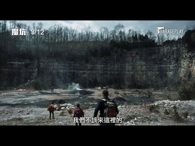 《哥吉拉Ⅱ:怪獸之王》幕後團隊駭人打造【魔坑】The Devil Below 電影預告3/12(五) 誤闖禁地