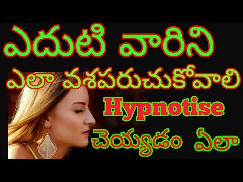 Hypnotize Anyone EasilyHYPNOTISM Real Mystery | Unknown Facts About Hypnotism Revealed in Telugu