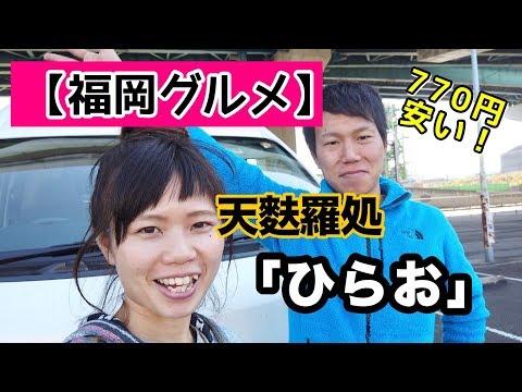 【福岡グルメ】天ぷら「ひらお」770円でお腹いっぱい大満足【車中泊旅010】