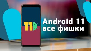 Все фишки Android 11 — обзор новых функций