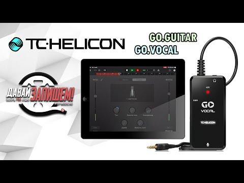 Аудио интерфейсы для смартфонов и планшетов TC HELICON Go Guitar и TC HELICON Go Vocal
