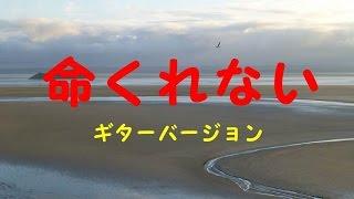 命くれない/瀬川瑛子 (Japanese Enka  song)/渡 健