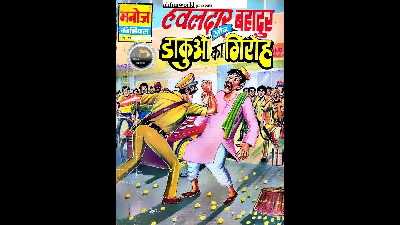 Watch Read and Listen Manoj Comics Character Hawaldar Bahadur's Second  COmics Dakuo Ka Giroh