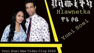 YoniSosi -ህላውነትካ -New Tigrinya Mezmur 2020 [Official Video]