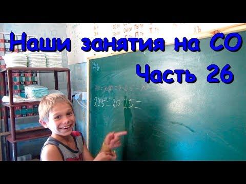 Наши занятия на СО. (Часть 26) (9.18г.) Семья Бровченко. - Смотреть видео без ограничений