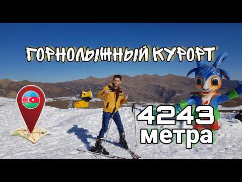 Горнолыжный курорт SHAHDAG. Губа, Азербайджан.