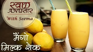 Mango Milkshake Recipe In Hindi  -  मैंगो मिल्क शेक - How To Make Milkshake - Seema