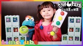 신비아파트 고스트볼의비밀 웃김주의ㅋㅋ 장난감 놀이 LimeTube & Toy 라임튜브