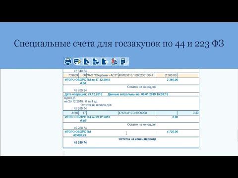 Спецсчета для госзакупок (торгов) по 44 и 223 ФЗ.