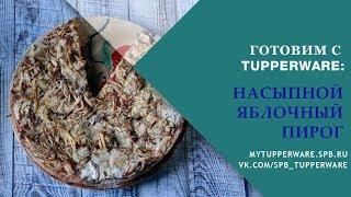 Готовим с Tupperware: насыпной яблочный пирог
