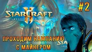Starcraft 2: LotV Прохождение с Майкером 2 часть (Эксперт)