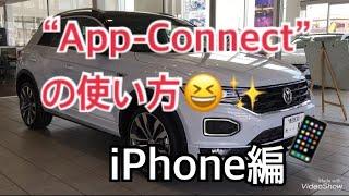 """【フォルクスワーゲン春日部】""""App-Connect""""の使い方☆iPhone編☆"""