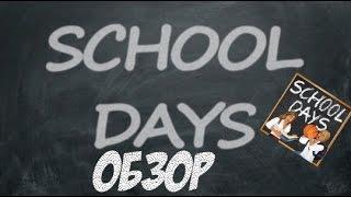 Обзор School Days