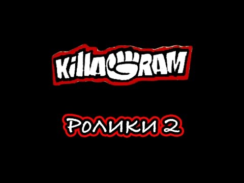 Клип KillaGram - Ролики