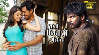 Naan Mahaan Alla Full Movie | Karthi, Kajal Aggarwal | Suseenthiran
