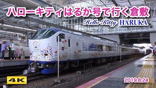 ハローキティはるか号で行く倉敷 団体貸切列車 大阪駅 2019.8.24【4K】