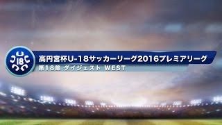 高円宮杯U-18プレミアリーグ2016