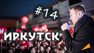 Навальный: Иркутск [04.11.2017] - полное видео | Тур по РФ - выборы 2018 / Острый Угол