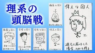 【理系編】文理対抗!ガチンコボードゲーム作り対決!