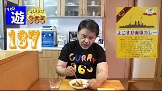365日レトルトカレーを食べ続けるオッサン #137 【よこすか海軍カレー】