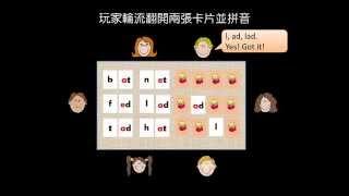 【康軒】國小英語Follow Me 2 獨家發音桌遊(記憶大拼湊)