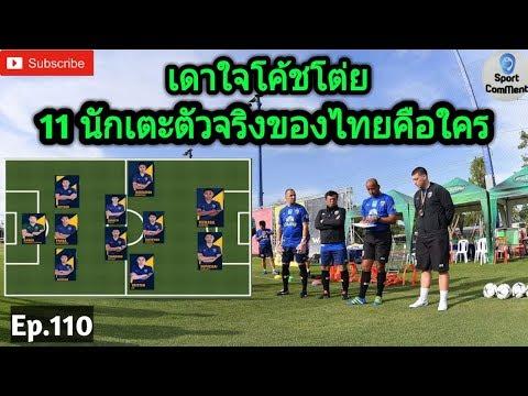 เดาใจโค้ชโต่ย:11ผู้เล่นตัวจริงของไทยนัดเจอเวียดนาม