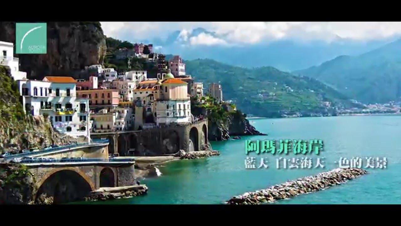 【歐洲│南義大利蘑菇村.上帝調配的藍洞.阿瑪菲海岸天光】 - YouTube