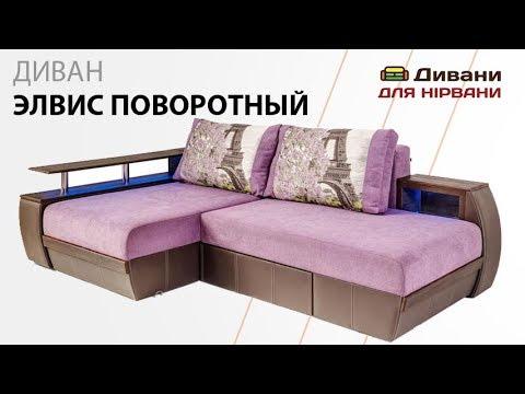 Диван Элвис поворотный угловой. Фабрика СидиМ - YouTube