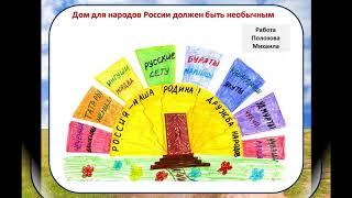 Дом для народов России